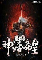 最强神话帝皇封面